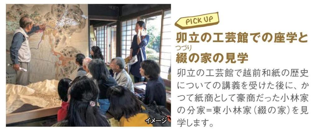 卯立の工芸館で越前和紙の歴史についての講義を受けた後に、か つて紙商として豪商だった小林家の分家=東小林家(綴の家)を見学します。